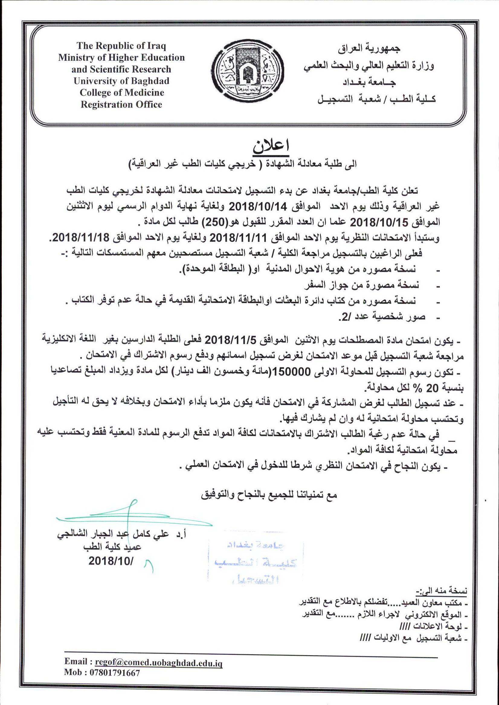 بدء التسجيل لامتحان معادلة الشهادة لخريجي كليات الطب غير العراقية