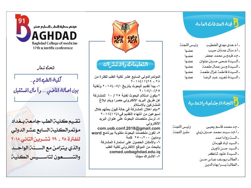المؤتمر الدولي السابع عشر لكلية الطب/ جامعة بغداد